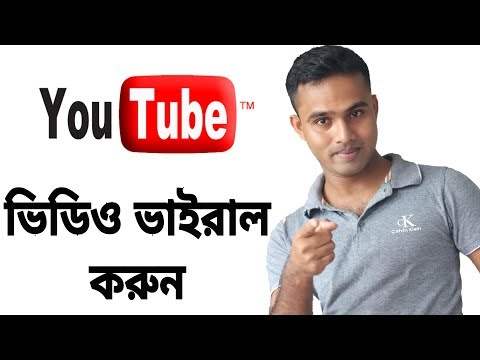 How To Viral Your Youtube Video Bangla New Tips 2019 Full HD