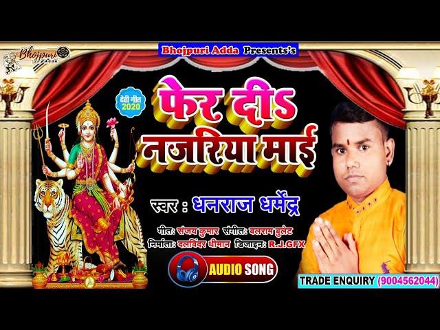 2020 का सबसे सुपर हिट देवी गीत Pher Di Najariya Mai ॥ फेर दी नजरिया माई ॥ धनराज धर्मेंद्र