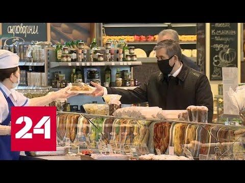 В Татарстане запретили посещать магазины без средств индивидуальной защиты - Россия 24