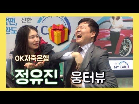 [웅터뷰] OK저축은행 정유진 - 어디서 날 속이려고?!
