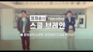 [티처빌] 정재승의 스쿨 브레인 - 창의성의 뇌과학, …