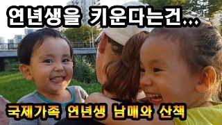 [국제가족]연년생 혼혈남매와 산책하기/ AMWF/ 육아는 힘들지만 행복해요/ INTERNATIONAL FAMILY Video