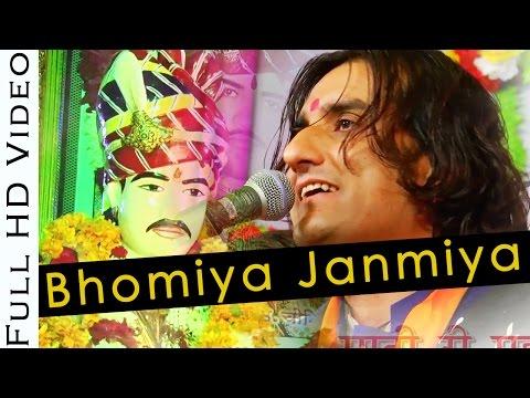 Bhomiya Janmiya (भोमिया जनमिया) | Prakash Mali Om Banna Live | Rajasthani Video | Om Banna Bhajan