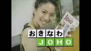 沖縄の懐かしいCM集2008年(タモリ倶楽部の時間帯)