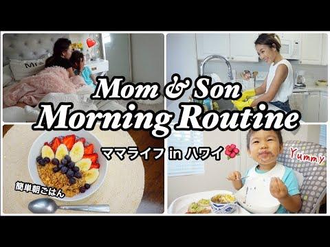 主婦のモーニングルーティン【 Mom & Son Morning Routine 】海外 ハワイ 子育てママ | 朝のルーティン | 簡単朝ごはん