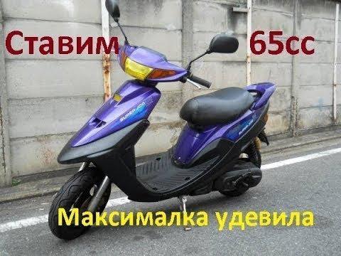 Ремонт и тюнинг Yamaha Super Jog ZR! Ставим 65сс фирмы See и меряем максималку!