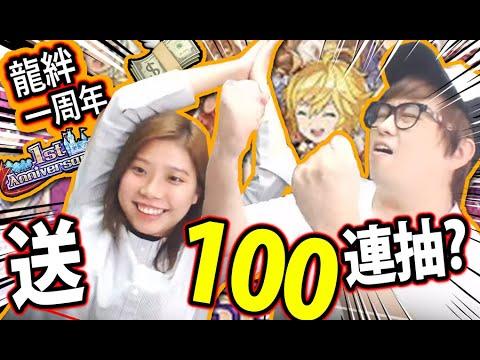 [龍絆一週年] 必中5星?! 入黎試手氣~~!! 『Dragalia Lost 失落的龍絆 』 (Kz Phone) - YouTube