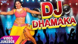 2017 का सुपरहिट DJ धमाका गाना , DJ Dhamaka Songs , Video JukeBOX , Bhojpuri Hit Songs