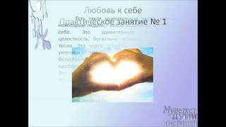 Любовь к себе (практическое занятие №1) - видеоуроки и мастер классы