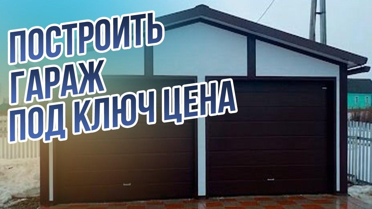 Как построить гараж из плит своими руками фото 393
