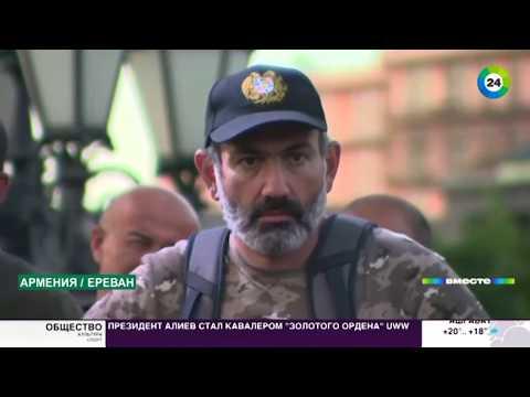 «Бархатная революция» в Армении: премьер ушел, народ на улицах остался