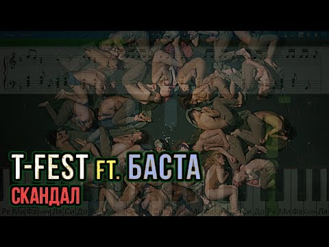 T-Fest feat. Баста - Скандал (Piano Version) (на пианино Synthesia cover) Ноты и MIDI