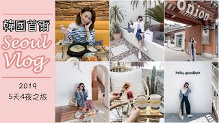 ⎪Vlog⎪2019韓國首爾5天4夜,網紅咖啡廳、美食、逛街,總行程在這~Seoul Travel Diary ⎪Stella小美人