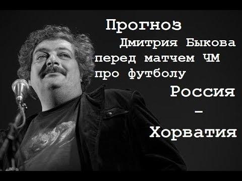 Прогноз Дмитрия Быкова