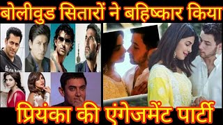 Bollywood Stars Boycott Priyanka Chopra's Engagement Bash || बॉलीवुड ने किया प्रियंका का बहिष्क