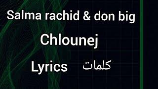 salma rachid & don big - chlounej (lyrics video) سلمى رشيد &دون بييغ - شلونج (كلمات)