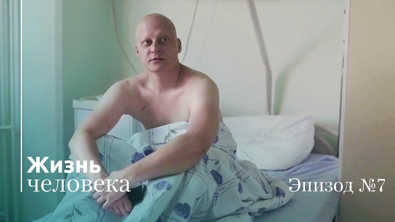 Жизнь Человека – Эпизод 7: Решающая битва