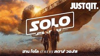 รู้ไว้ก่อนดู-han-solo-a-star-wars-story-ฮีโร่ที่เสเพลที่สุดในจักรวาล-justดูit