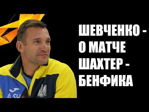 Шахтер - Бенфика - 2:1: Андрей Шевченко после матча Лиги Европы