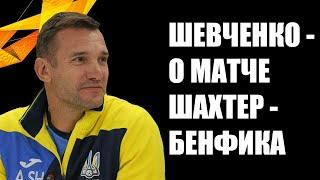 Шахтер Бенфика 2 1 Андреи Шевченко после матча Лиги Европы