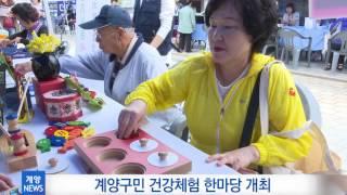 10월 1주_계양구민 건강체험 한마당 개최 영상 썸네일