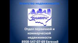 Продажа квартир в новостройках - агентство