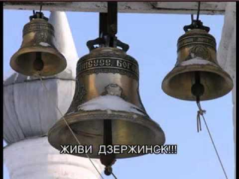 Живи Дзержинск!!! Автор исполн. Виктория Юдина