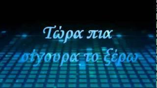 Emmoni - Nevma Ft Katerina Stikoudi