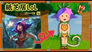 Download 【ニーコ編】紙芝居 : LoLストーリー解説【イシュタル】(League of Legends : Story of Neeko)