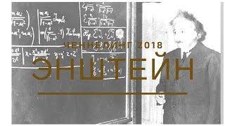 Вся правда об Эйнштейне. Ченнелинг про Энштейна