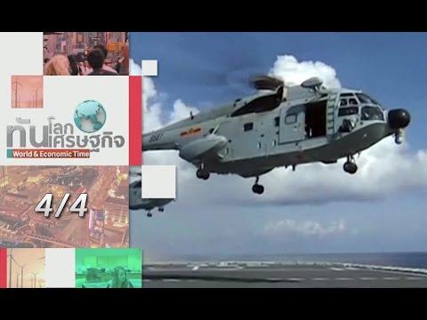 ทันโลก ทันเศรษฐกิจ 5/1/59 : ทะเลจีนใต้คุกกรุ่นอีก หลังจีนทดสอบจอดเครื่องบินบนเกาะเทียม (4/4)