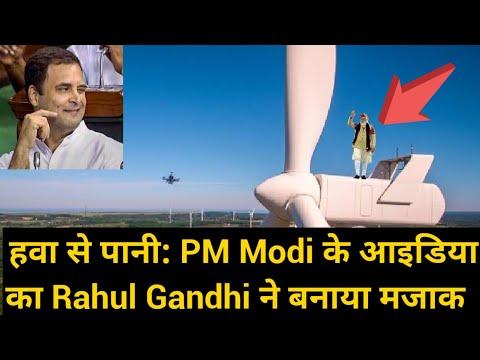 rahul-gandhi-makes-fun-of-pm-modi-over-wind-turbine-ideas,bjp-ministers-smriti,sambit-patra-hit-back