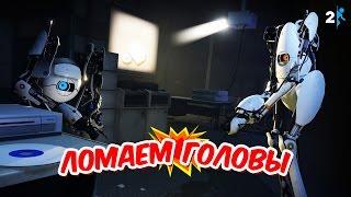 ЛОМАЕМ ГОЛОВЫ   Portal 2 #5
