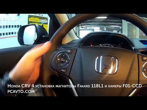 видео: honda crv 4 установка магнитолы fakard 118l1 и камеры f0-ccd