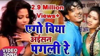 Download lagu एगो बिया आइसन पगली हो||Ago Biya Aaisan Pagali Ho Pagli Payar Kareli Golu Gold ||Bhojpuri comedy MR R