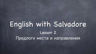 English with Salvadore lesson 2 (Английский с Сальвадором урок 2)