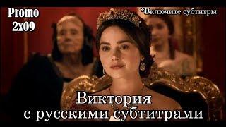 Виктория 2 сезон 9 серия - Промо с русскими субтитрами // Victoria 2x09 Promo