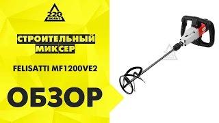 миксер строительный FELISATTI MF1200/VE2