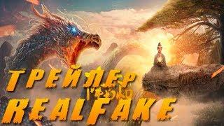 [RealFake] Охотник на драконов / Dragon Hunter (2017) Трейлер