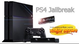 PS4 Бразильский метод  Демонстрация работоспособности игр