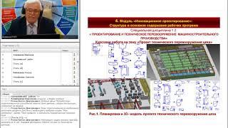 Разработка образовательных технологий электронного и дистанционного обучения по