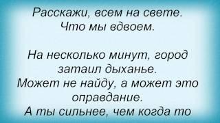 Слова песни Кристиан Костов - Слушай дождь