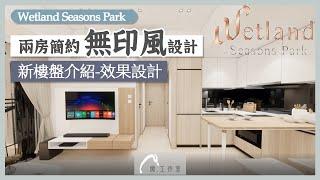 【效果設計 - Wetland Seasons park】 ︳Mstudio 微工作室 ︳室內設計 ︳裝修設計 訂造傢俬