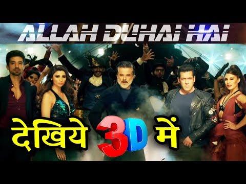 Salman का Allah Duhai Hai...