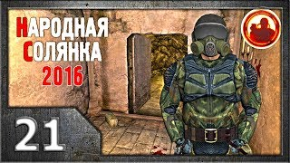 Сталкер. Народная солянка 2016 021. Секретная шахта Свободы.
