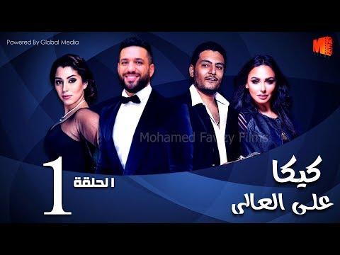 مسلسل كيكا علي العالي l بطولة حسن الرداد و أيتن عامر l الحلقة  1