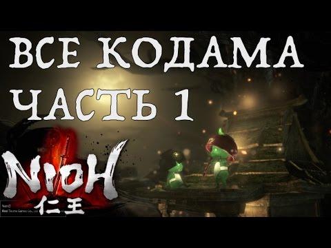 [NIOH] Расположение Кодама. Миссия: Остров Демона. Область Кюсю.