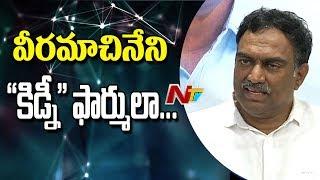 Veeramachaneni Ramakrishna Reveals New Kidney Formula || NTV
