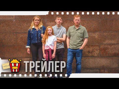 ИЗВИНИТЕ, МЫ ВАС НЕ ЗАСТАЛИ — Русский трейлер | 2019 | Новые трейлеры