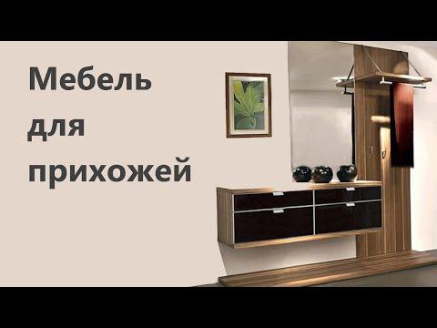 Прихожая Мебель в Волгограде